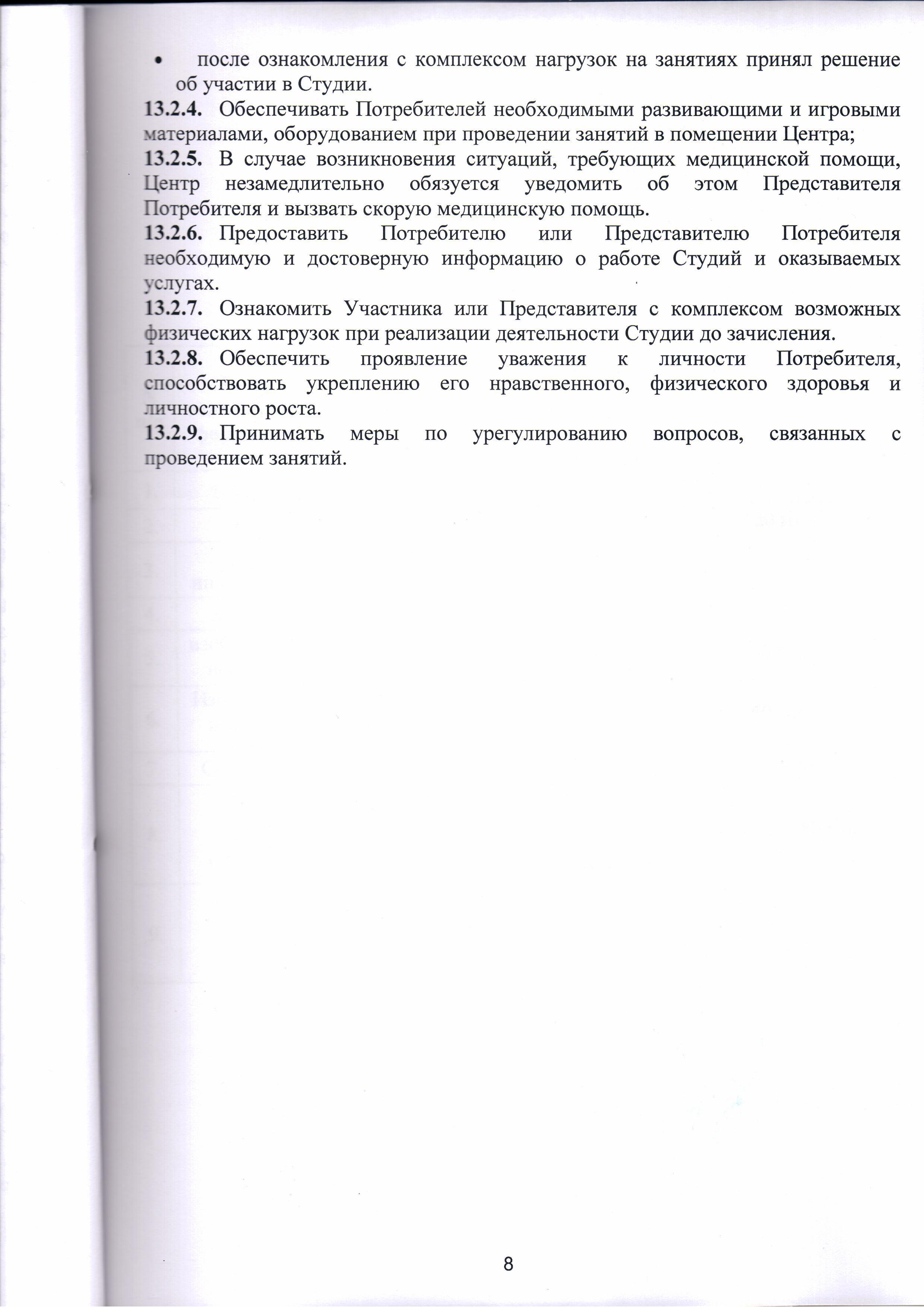 8 страница