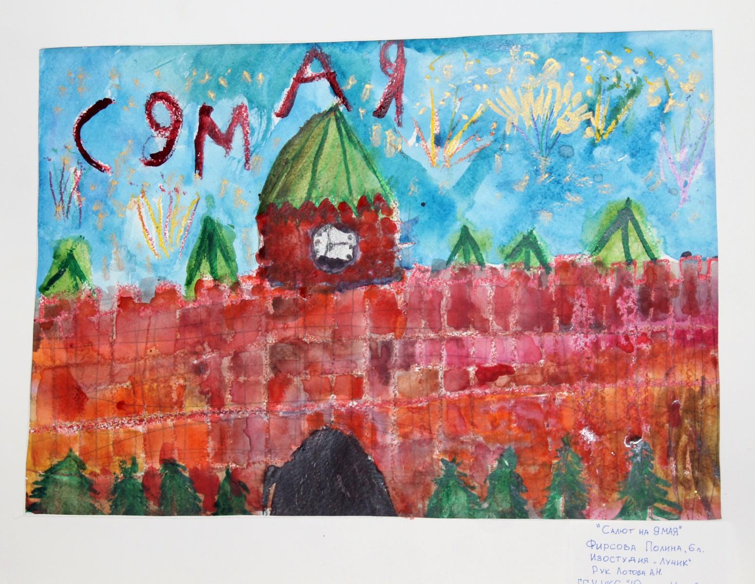 Фирсова Полина 6 лет Салют на 9 мая