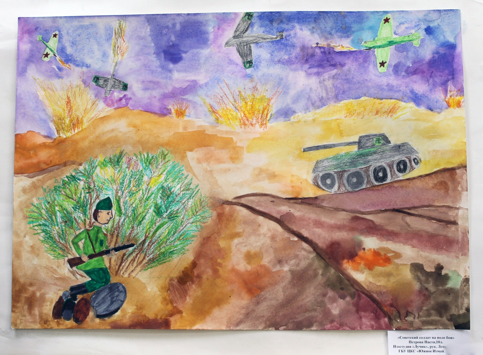 Петрова Настя 10 лет Советский солдат на поле боя