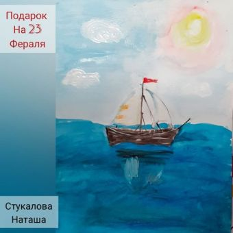 Стукалова-Наташа-лучик