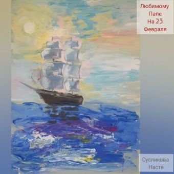 Сусликова-Надя-Лучик
