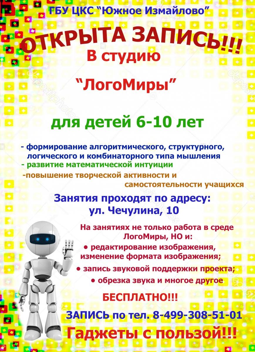 лого-миры-чечулина10