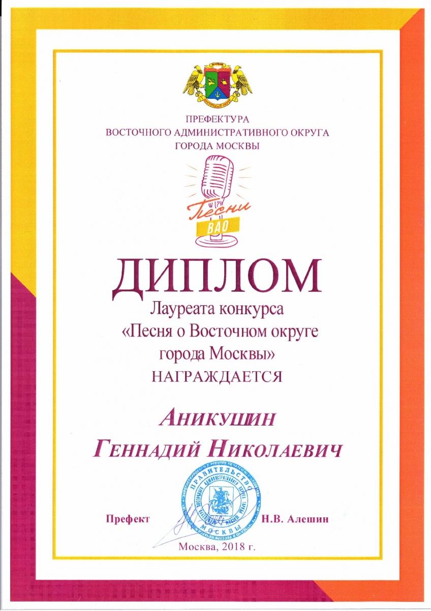диплом Аникушина песня ВАО-001