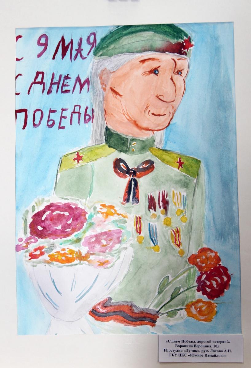Воронина Вероника 10 лет С днем победы, дорогой ветеран!