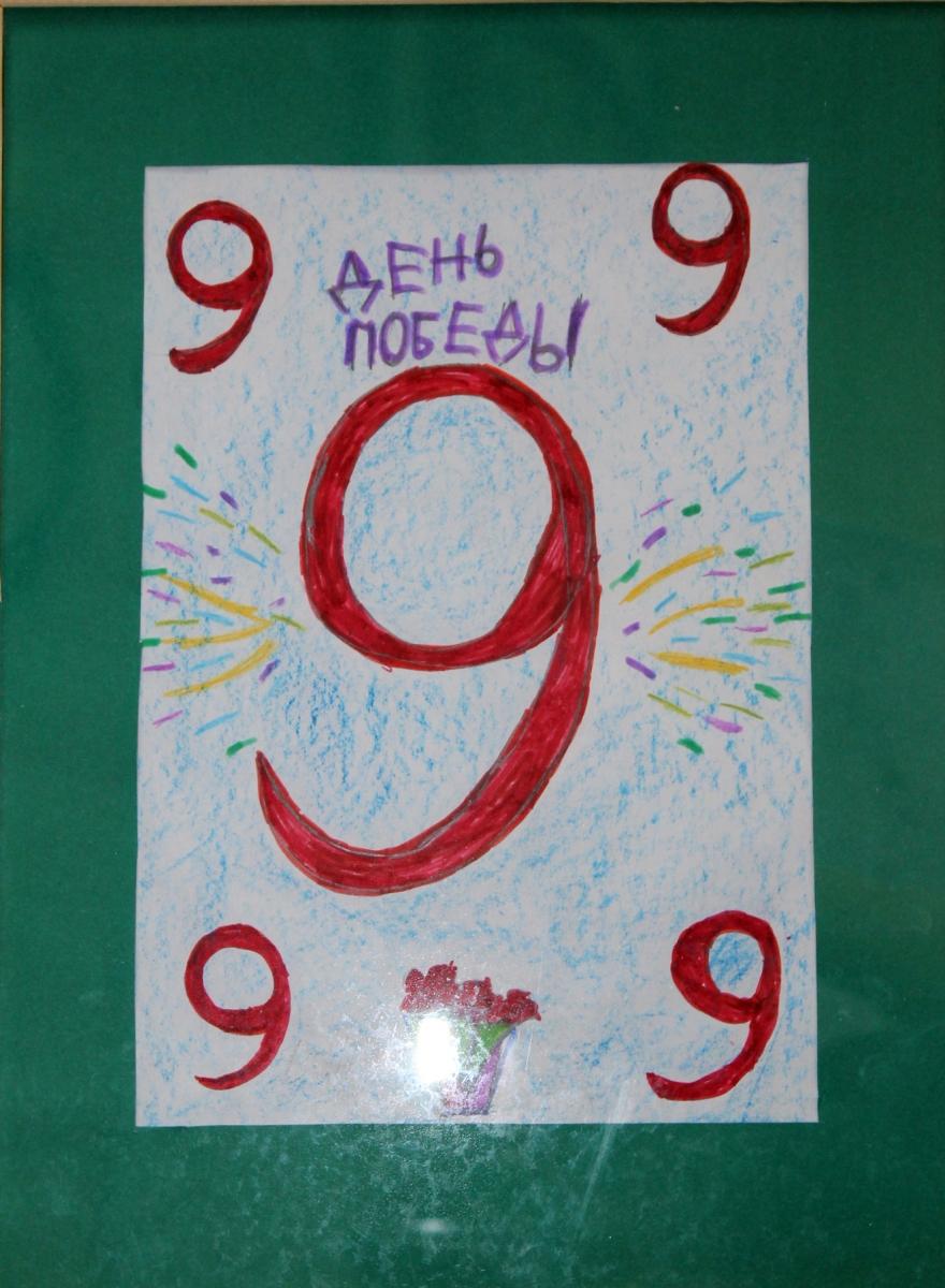 Шаповалова Анна 6 лет 9 мая