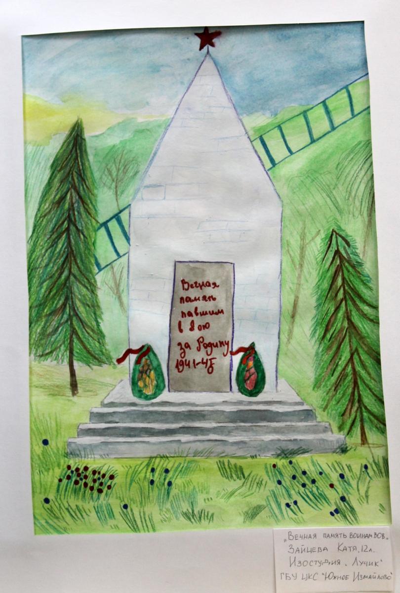 Зайцева Катя 12 лет Вечная память воинам ВОВ