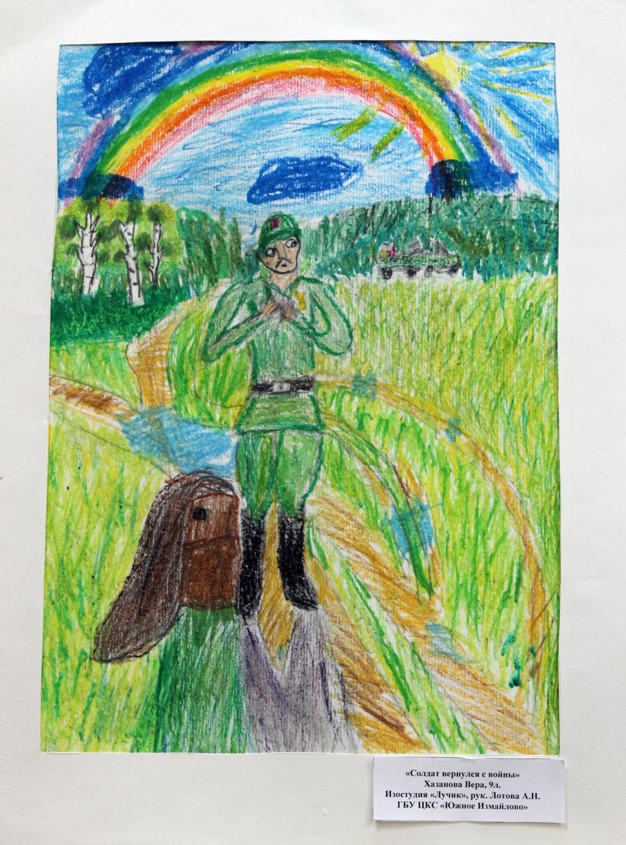 Хазанова Вера 9 лет Солдат Вернулся с войны