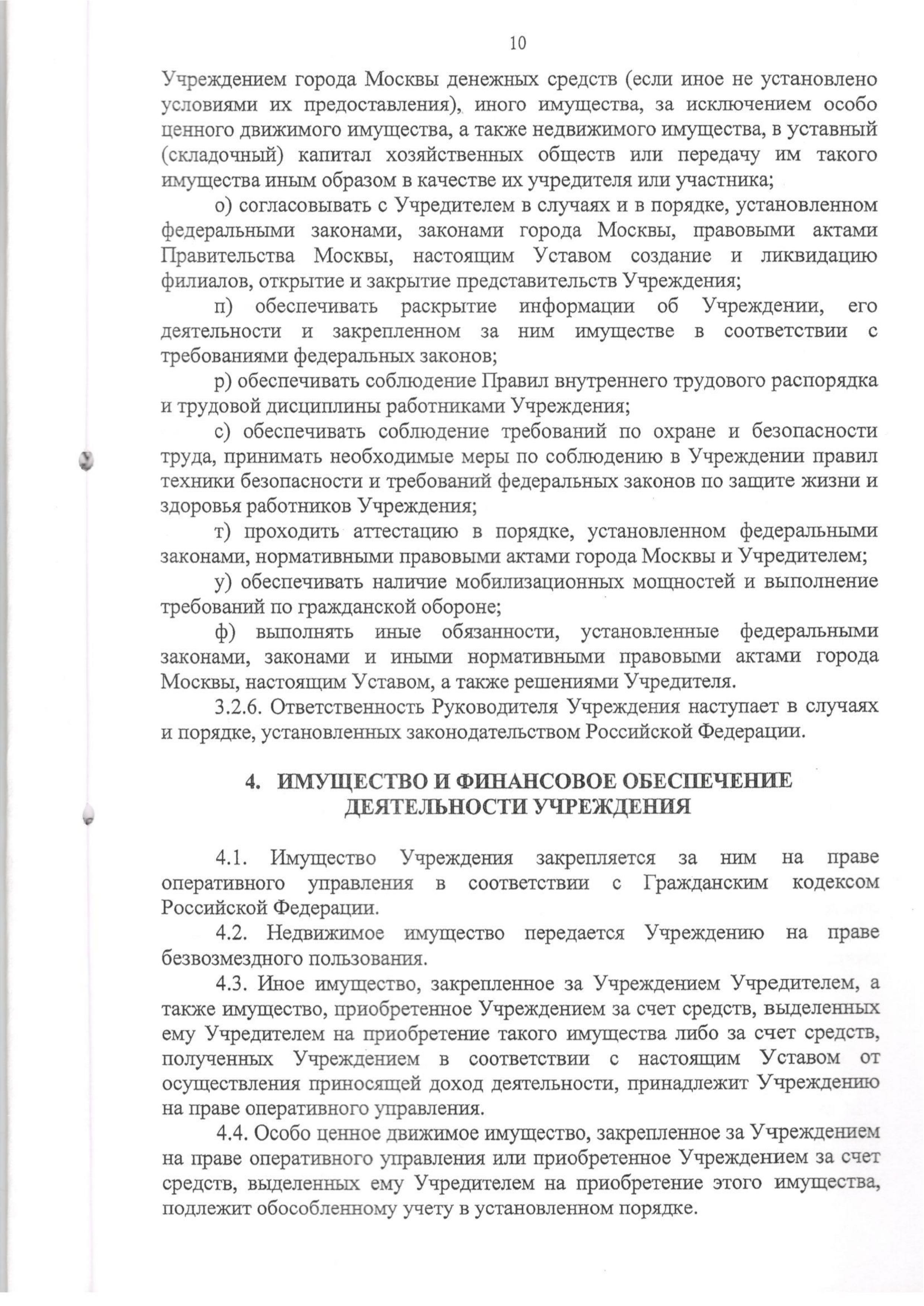 11 страница